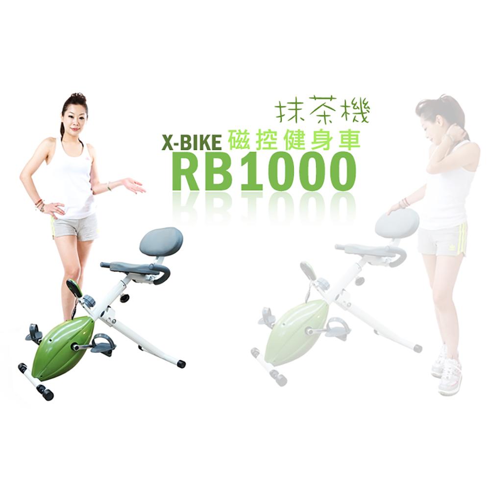 【 X-BIKE 晨昌】抹茶機 臥式磁控健身車 台灣精品 RB1000