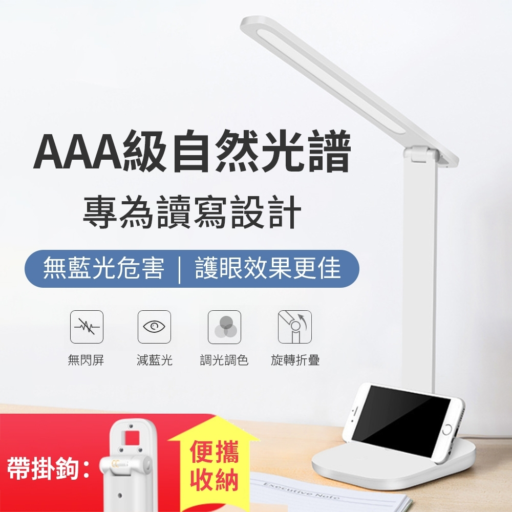 LED無線護眼檯燈 USB充電型桌燈 三色溫 閱讀燈 折疊照明燈 三段式觸控小夜燈 白色