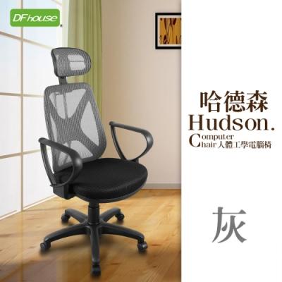 DFhouse哈德森人體工學辦公椅-灰色 64*64*111-138