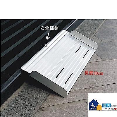 單片式斜坡板 攜帶平面式輪椅梯(長30cm、寬76cm、高5cm)