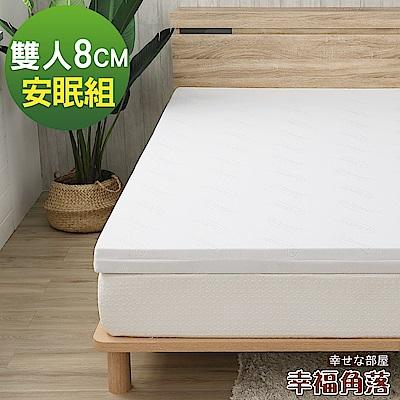 幸福角落 TENCEL天絲舒柔表布竹炭平面型8cm厚記憶床墊安眠組-雙人5尺