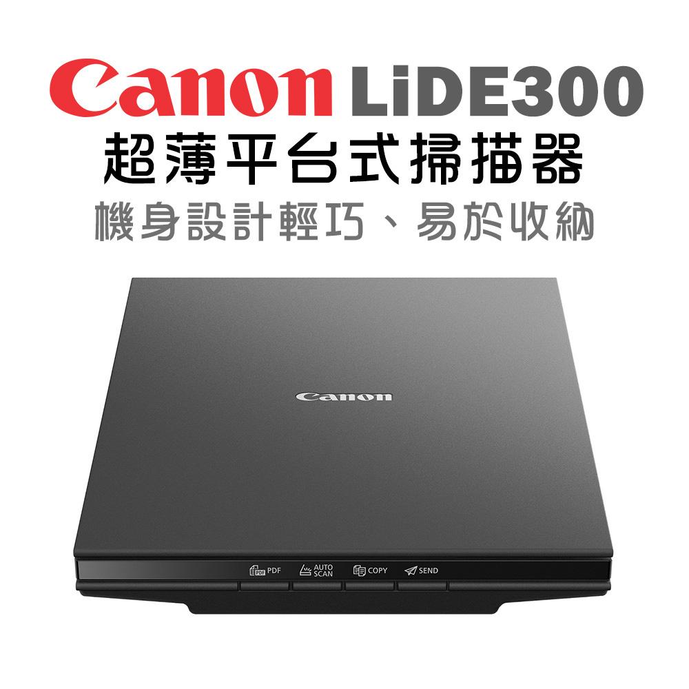 Canon CanoScan LiDE 300超薄平台式掃描器