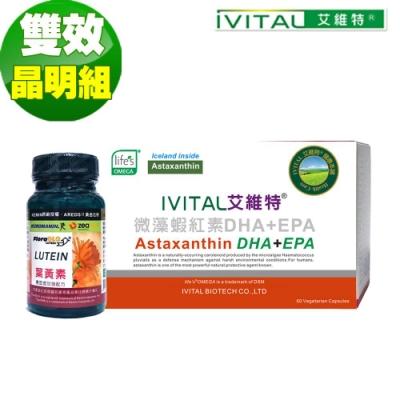 IVITAL艾維特 蝦紅素6毫克+葉黃素/玉米黃素膠囊「雙效晶明組」全素
