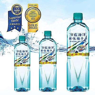 台鹽 海洋鹼性離子水 600mlx24瓶/850mlx20瓶/1500mlx12瓶
