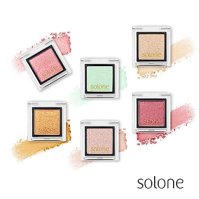 Solone 單色眼影 79-98色