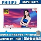 12/16出貨★PHILIPS飛利浦 55吋4K HDR聯網液晶+視訊盒55PUH7374
