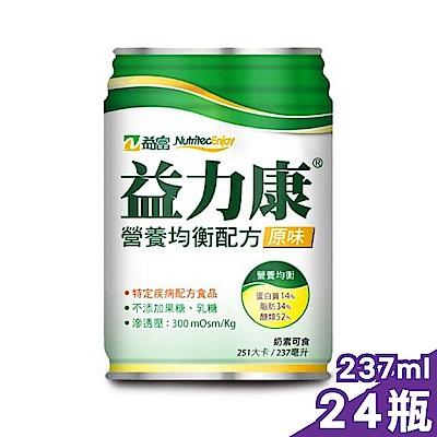 益富 益力康 營養均衡配方 原味 237mlx24罐 (特定疾病配方食品)