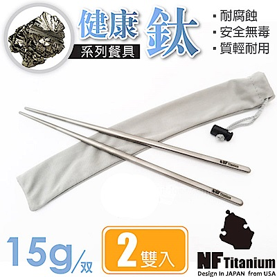 美國 North Field 健康鈦 100%純鈦製 家用環保筷子2雙