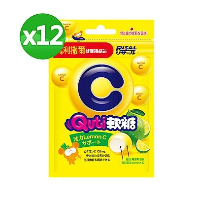 【小兒利撒爾】Quti軟糖 x12包組 活力檸檬C(營養機能食品/兒童維生素C維他命C)