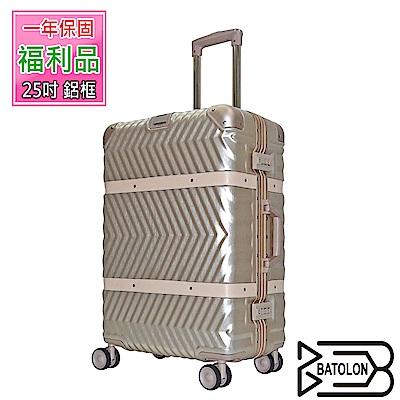 (福利品 25吋) 夢想啟程TSA鎖PC鋁框箱/行李箱 (3色任選)