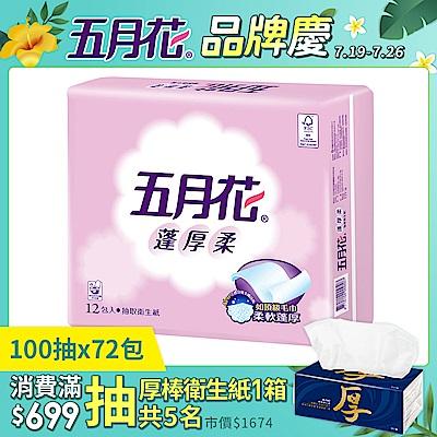 五月花蓬厚柔頂級抽取衛生紙100抽 x72包/箱