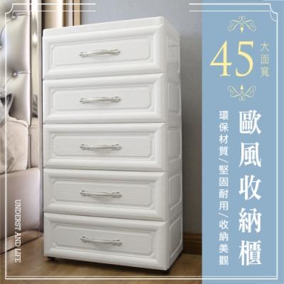 45面寬-歐式古典提花手把五層收納櫃五層全大抽抽屜收納櫃(DIY附輪)