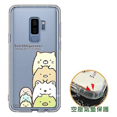 角落小夥伴 Samsung Galaxy S9+/S9 Plus 空壓手機殼(疊...
