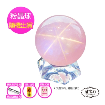 A1寶石 3A頂級星光粉水晶球-招正桃花好人緣貴人運-事業運防小人-直徑約7cm(隨機出貨)