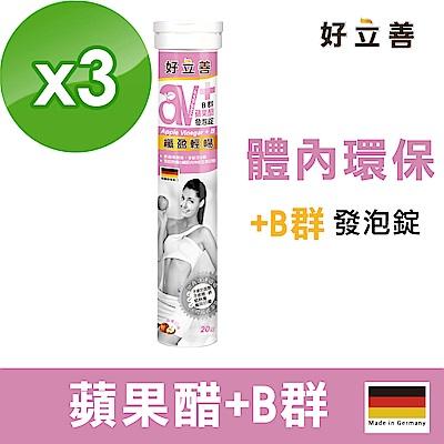德國 好立善 蘋果醋+B群 發泡錠 三入組(20錠/條)