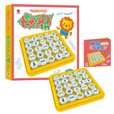 【双美】玩就能變聰明:觀察力大比拼(1組遊戲盒+1本闖關手冊)