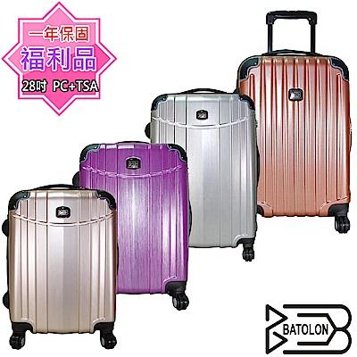 (福利品 28吋)  PC混款TSA鎖硬殼箱/行李箱