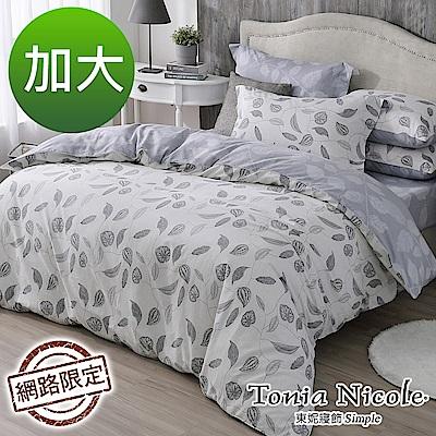 Tonia Nicole東妮寢飾 月夜葉暉100%精梳棉兩用被床包組(加大)