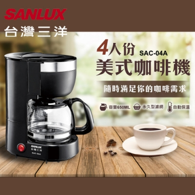 SANLUX 台灣三洋 4人份 美式咖啡機 SAC-04A