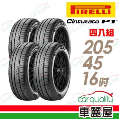 【倍耐力】CINTURATO P1 低噪溼地操控性輪胎_四入組_205/45/16
