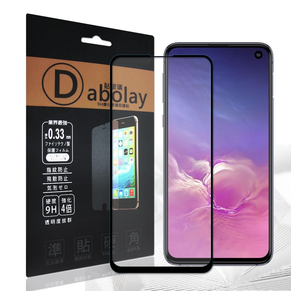 全膠貼合 Samsung Galaxy S10e 滿版疏水疏油9H鋼化頂級玻璃膜(黑)
