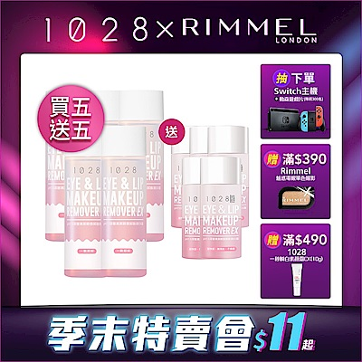 【買5大送5小】1028 pH7.5 深層清潔眼唇卸妝液EX版90ml *5 送 pH7.5 深層清潔眼唇卸妝液EX版 30ml*5