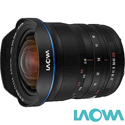 贈減光鏡組 LAOWA 老蛙 10-18mm F4.5-5.6 (公司貨) 手動鏡頭