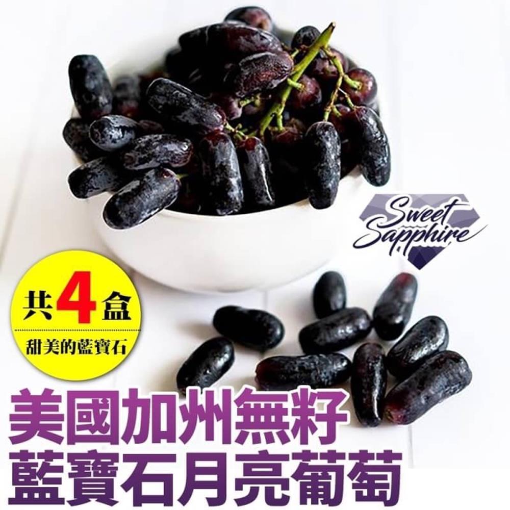 【天天果園】sweet sapphire藍寶石月亮葡萄4盒(每盒約500g)