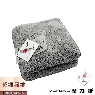 MORINO摩力諾 超細纖維大毛巾-時尚灰
