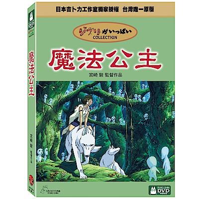 魔法公主DVD 雙碟精裝版 -吉卜力工作室動畫/宮崎駿監督