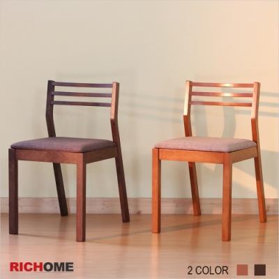 【RICHOME】簡約實木餐椅(1入)-2色