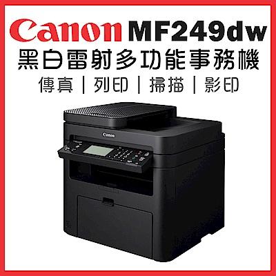 Canon imageCLASS MF249dw 黑白雷射多功能複合機