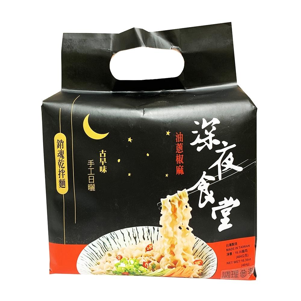 耆盛 深夜食堂油蔥椒麻乾拌麵(464g)