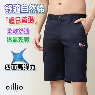 oillio歐洲貴族 男裝 休閒短褲 全棉舒適透氣 修身有型 簡約百搭 丈青色