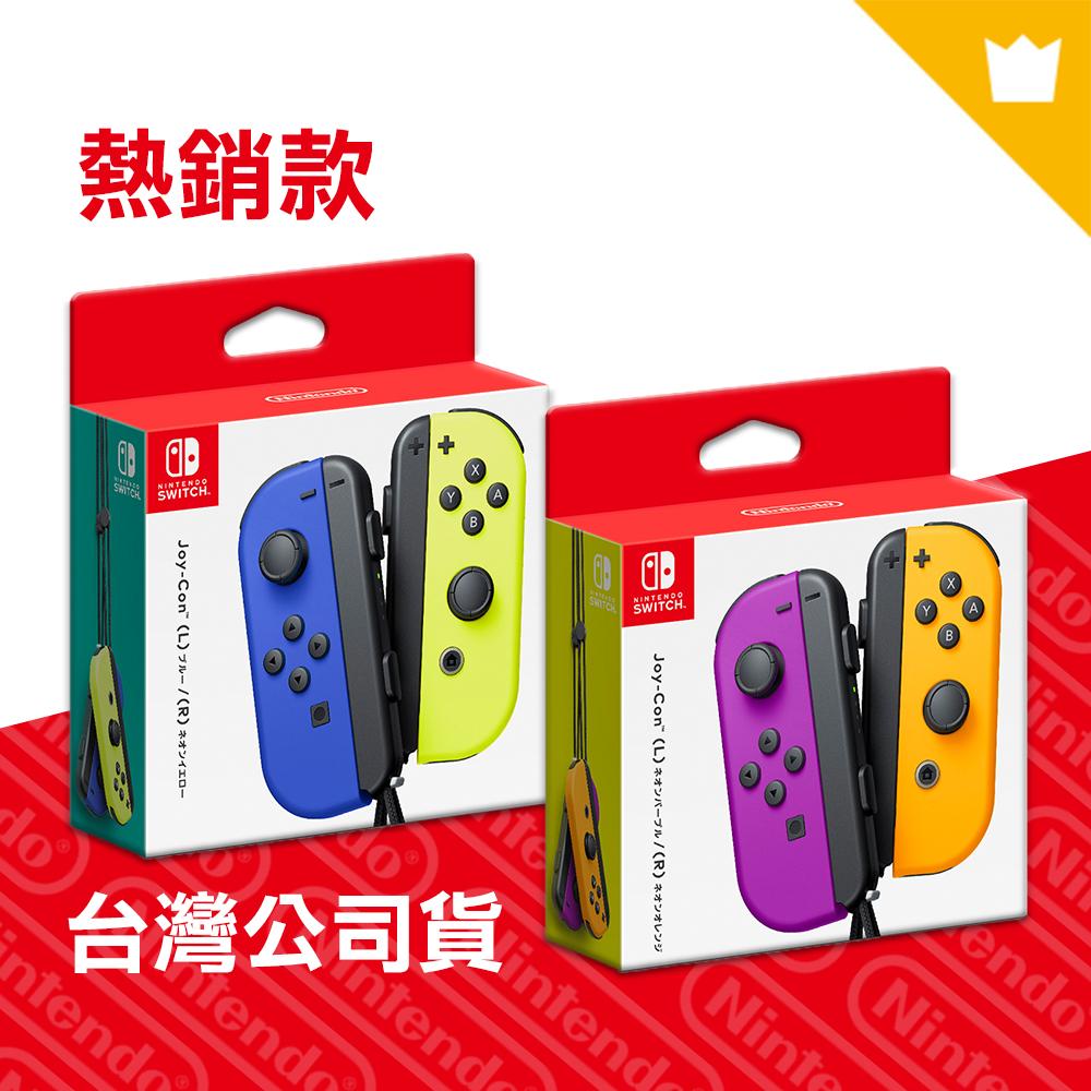 Nintendo Switch Joy-Con 控制器組 - 新色