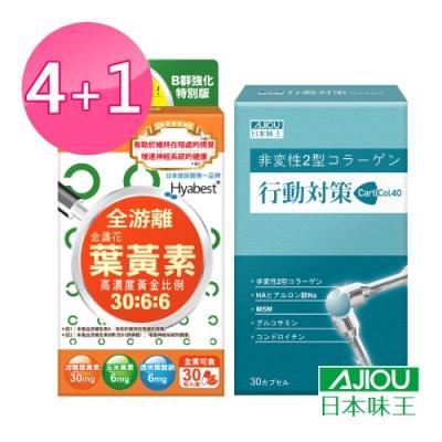 日本味王 金盞花葉黃素B群特別版30粒X4+行動對策膠囊30粒
