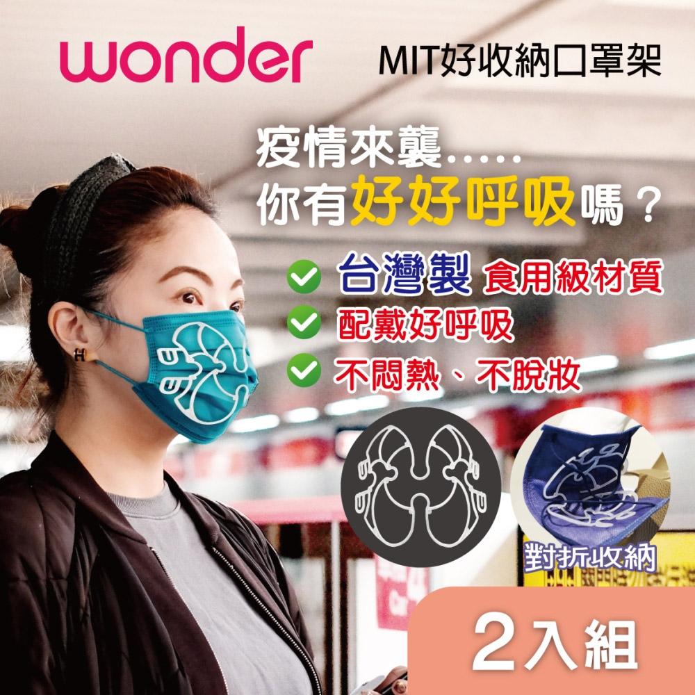 WONDER MIT 好收納口罩架 WA-J07H (2入)