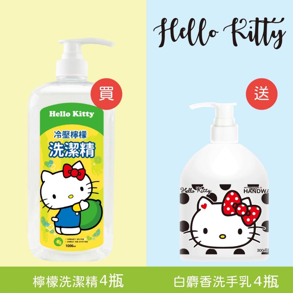 [時時樂限定]HELLO KITTY 檸檬洗潔精1000mlx4瓶+白麝香洗手乳300mlx4瓶