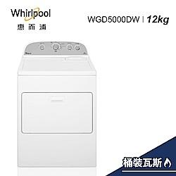 Whirlpool惠而浦 12KG 桶裝瓦斯型直立式乾衣機 WGD500