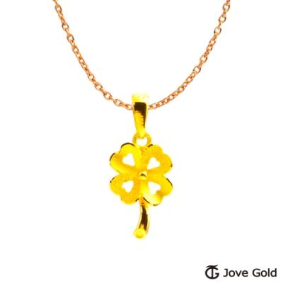 Jove Gold 漾金飾 幸運有你黃金墜子 送項鍊