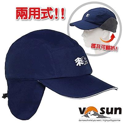 VOSUN 火神 二用可調式-防水防風透氣保暖遮陽護耳帽子_午夜藍