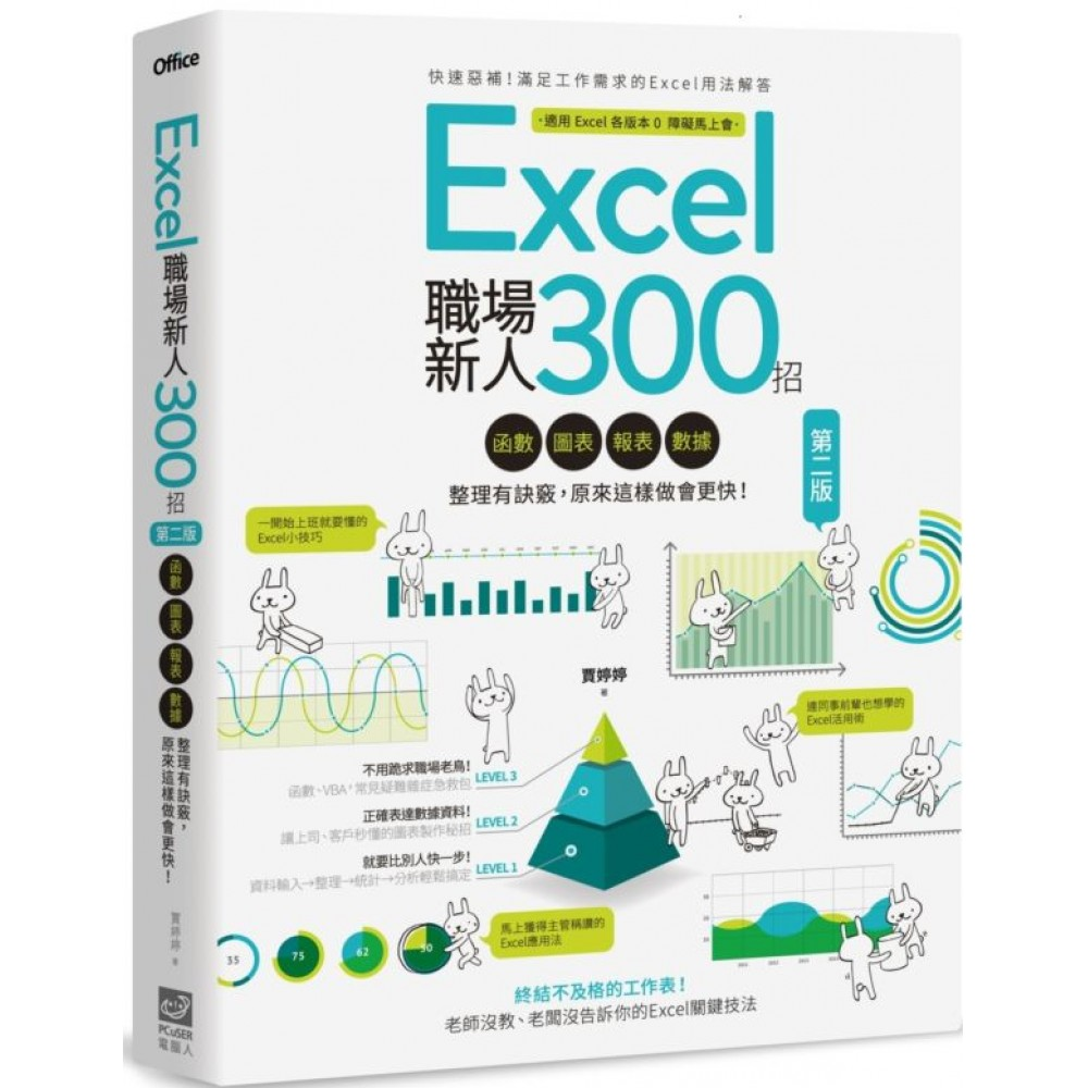 Excel職場新人300招【第二版】 product image 1