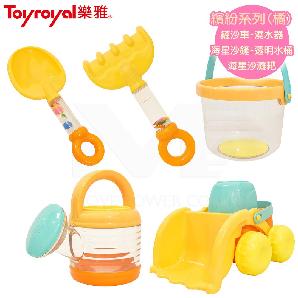 日本《樂雅 Toyroyal》繽紛沙灘戲水玩具組(橘)