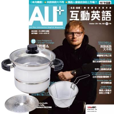 ALL+互動英語互動下載版(1年12期)贈 頂尖廚師TOP CHEF304不鏽鋼多功能萬用鍋
