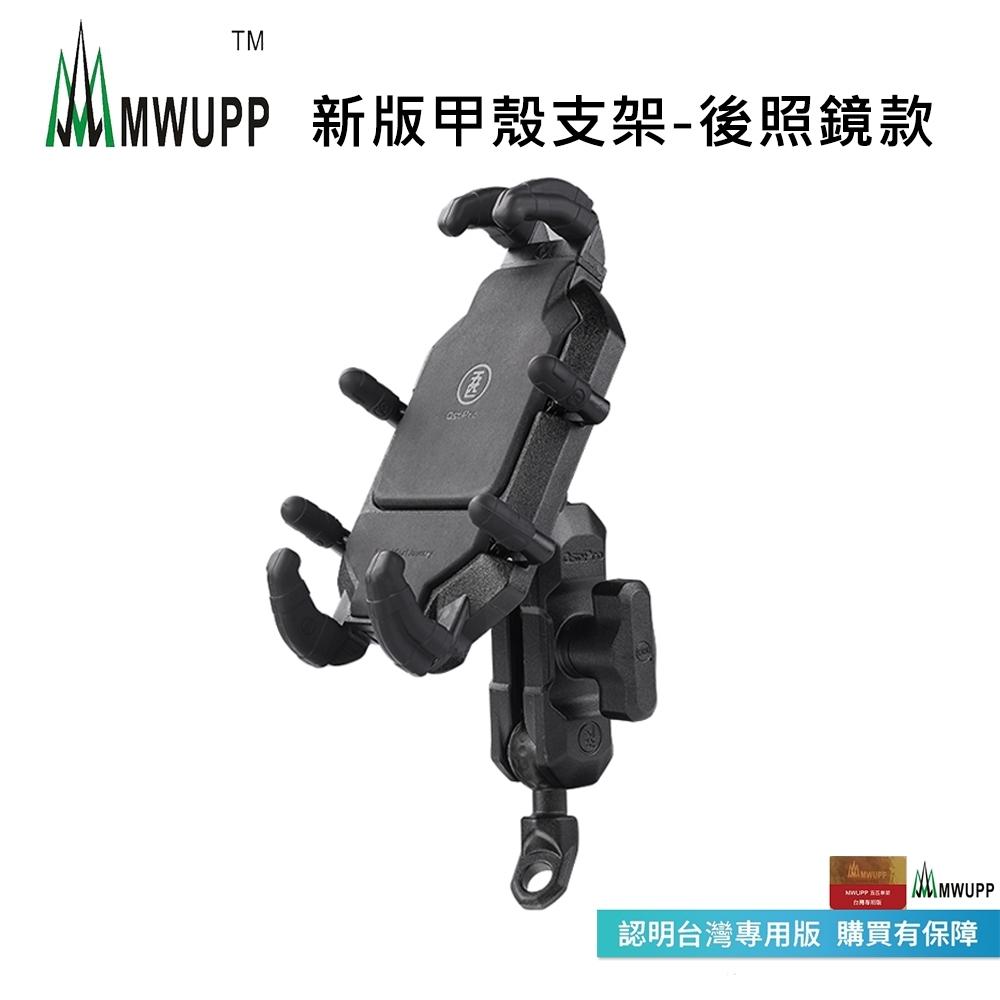 【MWUPP五匹】新款專業摩托車架_甲殼_後視鏡款(本產品已投保富邦產險/可搭配無線充)