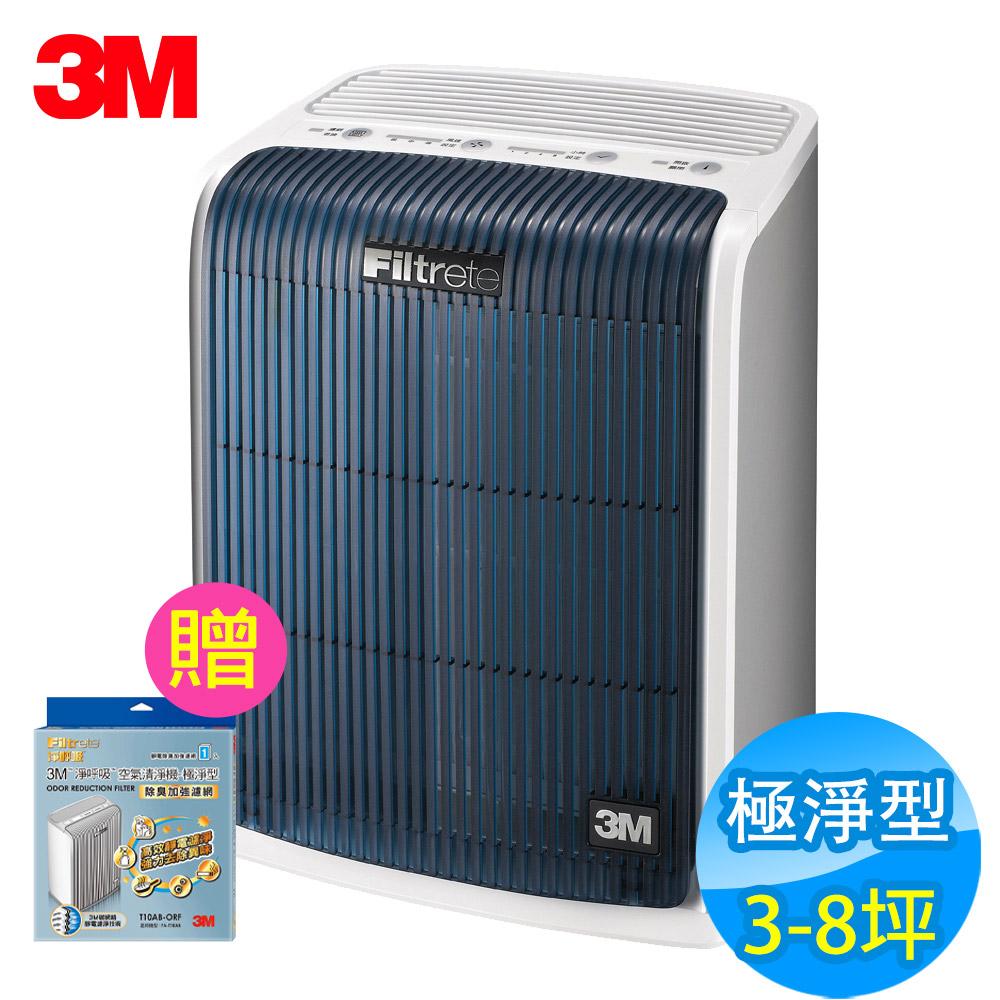 3M 3-8坪 極淨型 淨呼吸空氣清淨機 FA-T10AB 贈除臭濾網