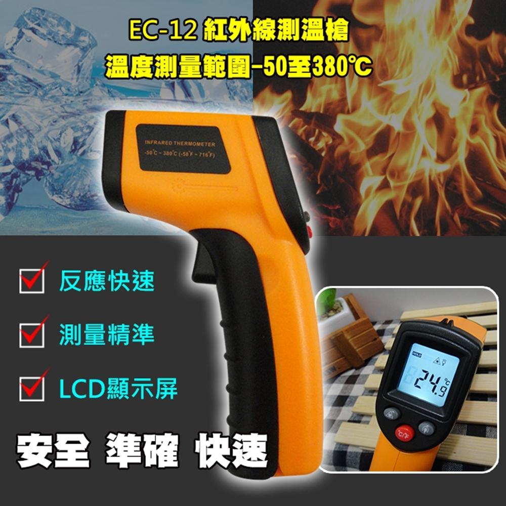 不可量人體【EC-12】紅外線測溫槍【高階版 -50℃~380℃】雷射測溫槍測溫儀 油溫水溫 電子溫度計