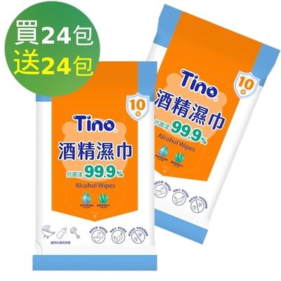 [買1送1] Tino 酒精濕巾 抑菌濕紙巾 (10抽x24包)