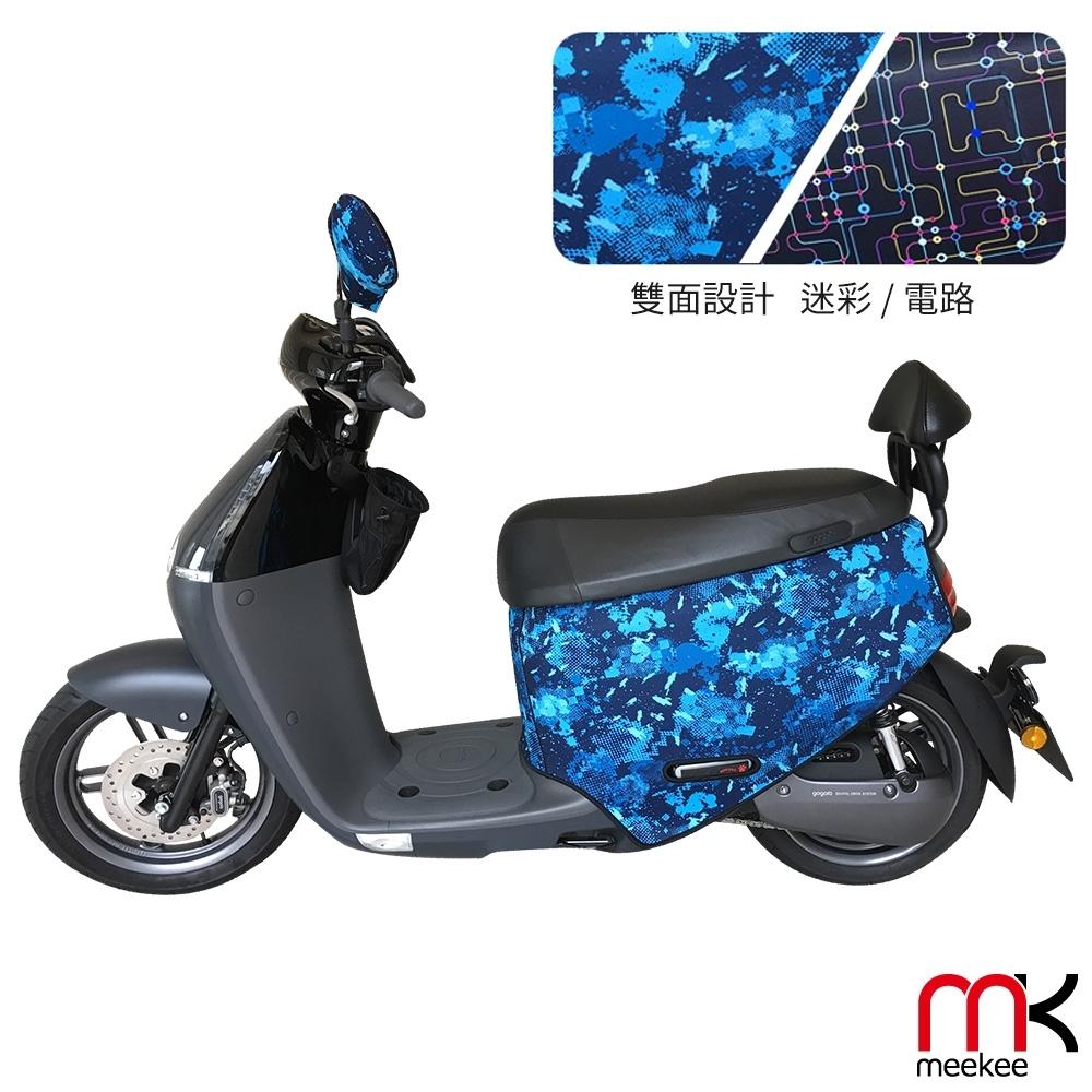 meekee GOGORO2代專用車罩/車身保護套 (迷彩+電路)