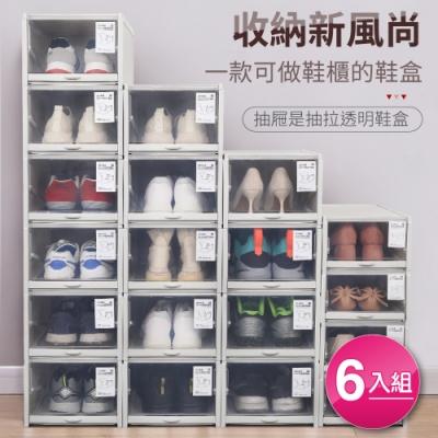 IDEA-收納新風尚抽拉透明鞋盒6入組